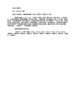 《渔父/渔歌子》(南宋.陆游)原文、注释及赏析