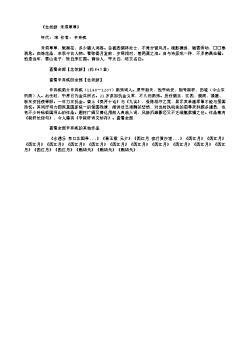 《念奴娇·未须草草》(南宋.辛弃疾)原文、注释及赏析