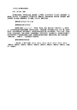 《齐天乐·客中随处闲消闷》(南宋.陆游)原文、注释及赏析