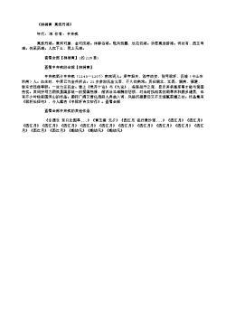《柳梢青·莫炼丹难》(南宋.辛弃疾)原文、注释及赏析