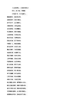 《上枢密韩公、工部尚书胡公》(宋.李清照)原文、注释及赏析