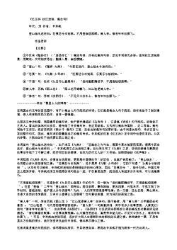 《忆王孙 秋江送别,集古句》(南宋.辛弃疾)原文、注释及赏析