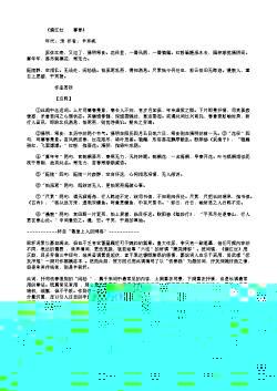《满江红 暮春》(南宋.辛弃疾)原文、注释及赏析