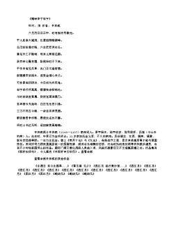 《赠申孝子世宁》(南宋.辛弃疾)原文、注释及赏析