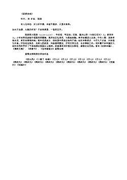 《和考功员外杪秋忆终南旧宅之作(以下六首,》(南宋.陆游)原文、注释及赏析