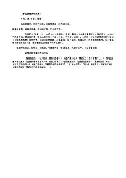 《春夜皇甫冉宅欢宴》(南宋.陆游)原文、注释及赏析