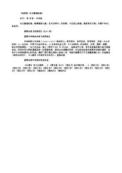 《昭君怨·长记潇湘秋晚》(南宋.辛弃疾)原文、注释及赏析