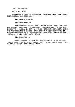 《鹧鸪天·著意寻春懒便回》(南宋.辛弃疾)原文、注释及赏析