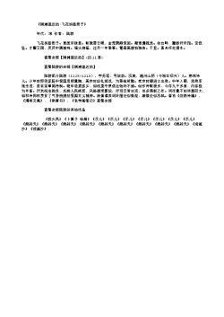 《隔浦莲近拍·飞花如趁燕子》(南宋.陆游)原文、注释及赏析