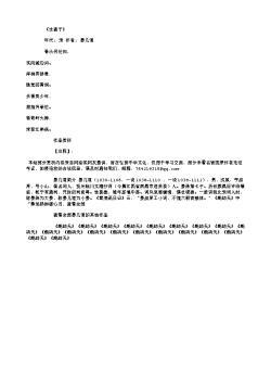《生查子》_晏几道的诗_宋代诗人_诗词名句网(南宋.陆游)原文、注释及赏析