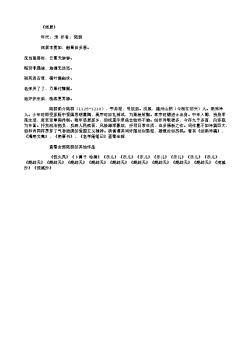 《郊居》(南宋.陆游)原文、注释及赏析