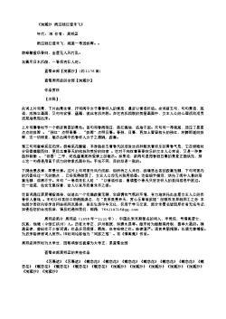 《浣溪沙·雨过残红湿未飞》(南宋.陆游)原文、注释及赏析