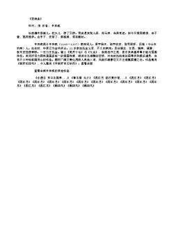 《恋绣衾》(南宋.辛弃疾)原文、注释及赏析