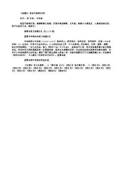 《浣溪沙·艳杏夭桃两行排》(南宋.辛弃疾)原文、注释及赏析