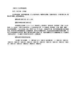 《西江月·风月亭危致爽》(南宋.辛弃疾)原文、注释及赏析
