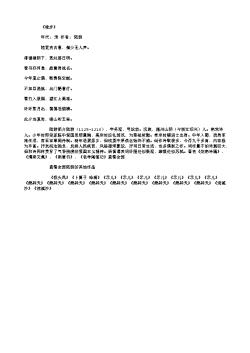 《湘中纪行十首·洞山阳(一作洞阳山)》(南宋.陆游)原文、注释及赏析