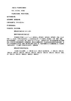 《临江仙·手拈黄花无意绪》(南宋.辛弃疾)原文、注释及赏析