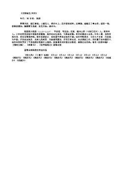 《月照梨花/河传》(南宋.陆游)原文、注释及赏析