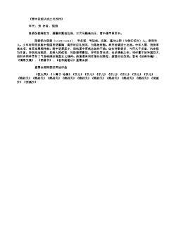 《雪中忽起从戎之兴戏作》(南宋.陆游)原文、注释及赏析