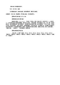 《朝中措·咚咚傩鼓饯流年》(南宋.陆游)原文、注释及赏析
