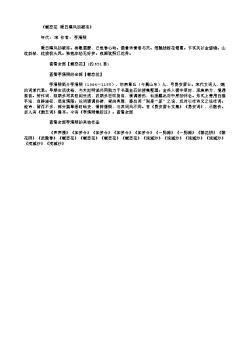 《蝶恋花·暖日晴风初破冻》(宋.李清照)原文、注释及赏析