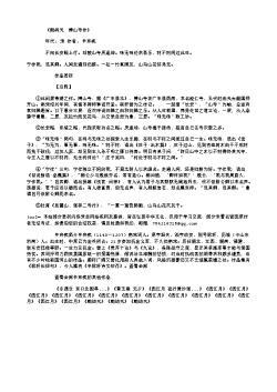 《鹧鸪天 博山寺作》(南宋.辛弃疾)原文、注释及赏析