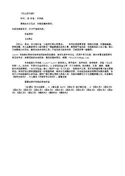 《江山庆云桥》(南宋.辛弃疾)原文、注释及赏析