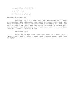 《嘉定巳巳立秋得膈上疾近寒露乃小愈》(南宋.陆游)原文、注释及赏析