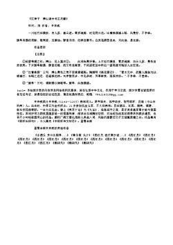 《江神子 博山道中书王氏壁》(南宋.辛弃疾)原文、注释及赏析