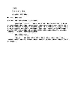 《老怀》(南宋.陆游)原文、注释及赏析