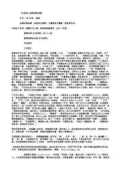 《乌夜啼·金鸭馀香尚暖》(南宋.陆游)原文、注释及赏析