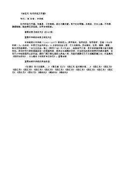 《杏花天·牡丹昨夜方开遍》(南宋.辛弃疾)原文、注释及赏析