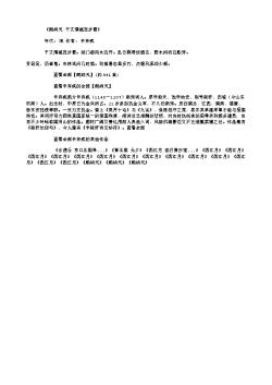《鹧鸪天·千丈清溪百步雷》(南宋.辛弃疾)原文、注释及赏析