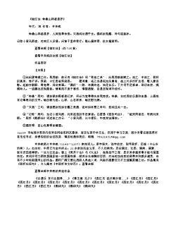《临江仙·钟鼎山林都是梦》(南宋.辛弃疾)原文、注释及赏析