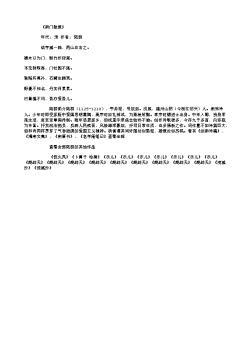 《南门散策》(南宋.陆游)原文、注释及赏析