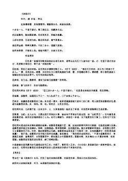 《侠客行》(南宋.陆游)原文、注释及赏析