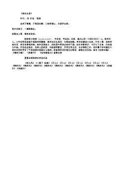 《晚秋农家》(南宋.陆游)原文、注释及赏析