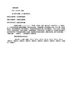 《题旅舍壁》(南宋.陆游)原文、注释及赏析