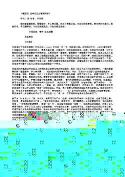《蝶恋花 戊申元日立春席间作》(南宋.辛弃疾)原文、注释及赏析