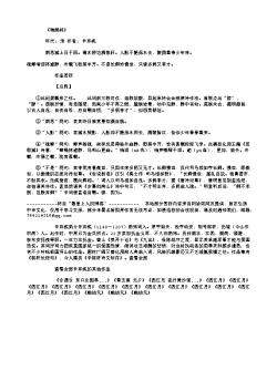 《瑞鹧鸪》(南宋.辛弃疾)原文、注释及赏析