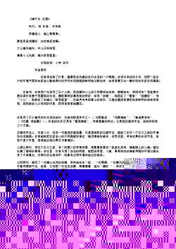 《清平乐.村居》(南宋.辛弃疾)原文、注释及赏析