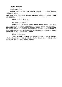 《水调歌头·泰岳倚空碧》(南宋.辛弃疾)原文、注释及赏析