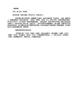 《赋萧瑀》(南宋.陆游)原文、注释及赏析