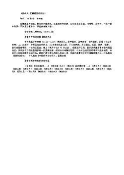 《鹧鸪天·枕簟溪堂冷欲秋》(南宋.辛弃疾)原文、注释及赏析