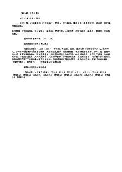 《蓦山溪·元戎十乘》(南宋.陆游)原文、注释及赏析