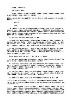 《沁园春 和吴子似县尉》(南宋.辛弃疾)原文、注释及赏析
