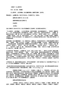 《南歌子·天上星河转》(宋.李清照)原文、注释及赏析