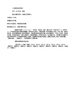 《次韵师伯浑见寄》(南宋.陆游)原文、注释及赏析