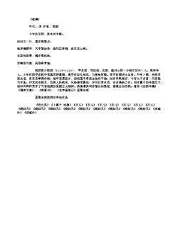 《晚晴》(南宋.陆游)原文、注释及赏析