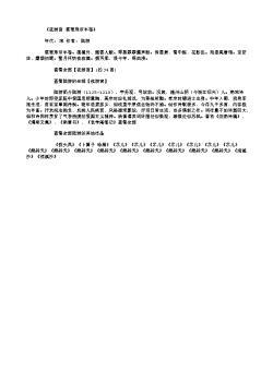 《夜游宫·宴罢珠帘半卷》(南宋.陆游)原文、注释及赏析